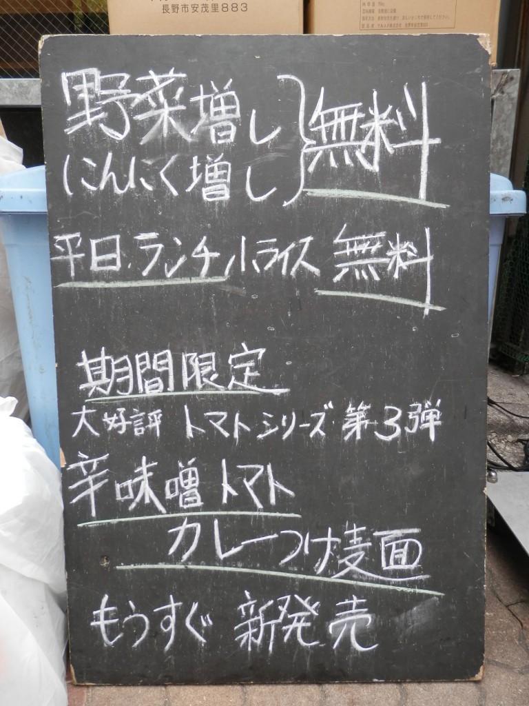 花田-野菜増しにんにく増し