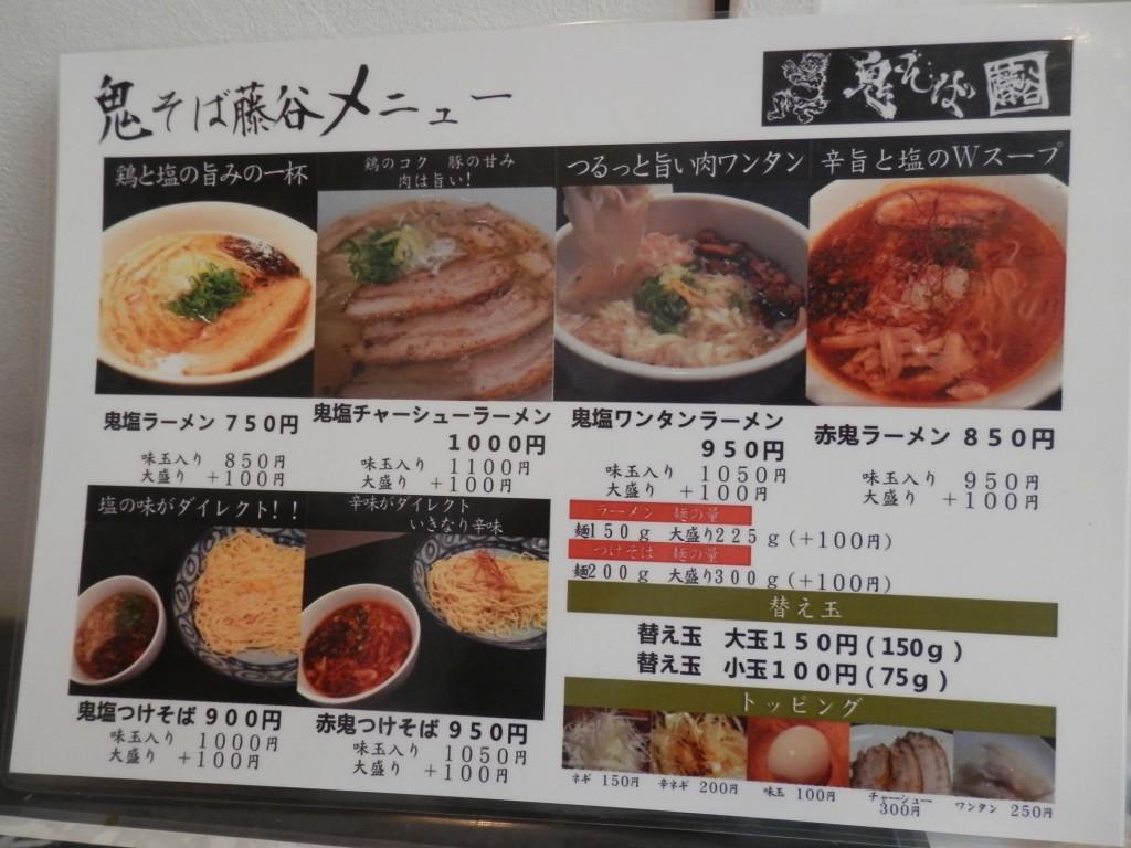 鬼そば藤谷-メニュー