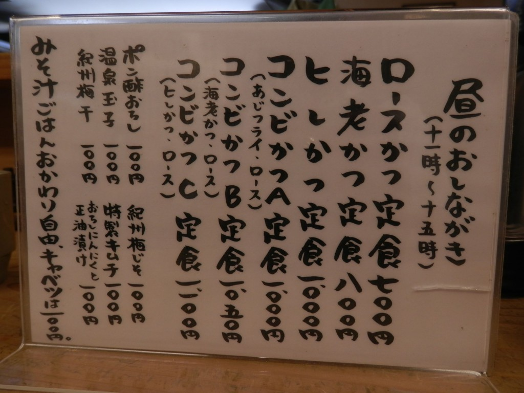 とんかつ まるや 新橋駅前店
