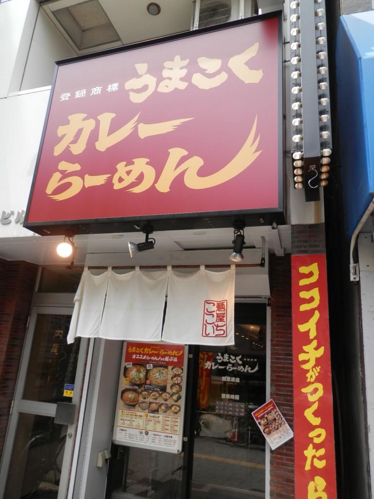 麺屋ここいち うまこくカレーらーめん 秋葉原店